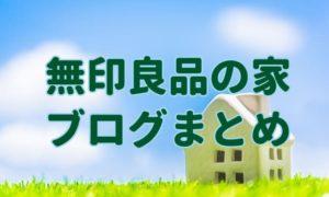 無印良品の家ブログまとめ。1番良い住宅メーカーとは?