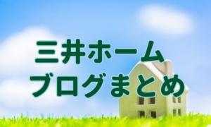 三井ホームブログのまとめ&正しい住宅メーカーの選び方。