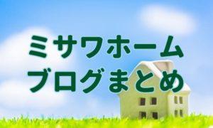 ミサワホームブログのまとめ。自分に合う住宅メーカーの見つけ方