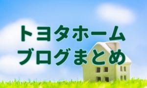 トヨタホームブログのまとめ。自分に1番合う住宅メーカーが分かる!