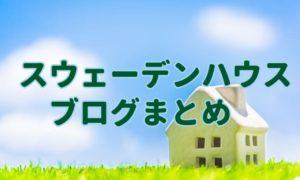 スウェーデンハウスブログのまとめ。1番合う住宅メーカーとは?