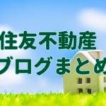 住友不動産ブログのまとめ。1番良い住宅メーカーとは?