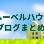 へーベルハウスブログのまとめ。頼むべき住宅メーカーが分かる!