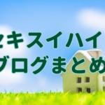 セキスイハイムブログのまとめ。1番良い住宅メーカーはドコ?