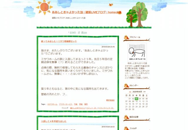 新築マイホームブログ(ああしときゃよかった話 | 建築LIVEブログ | homeclub)