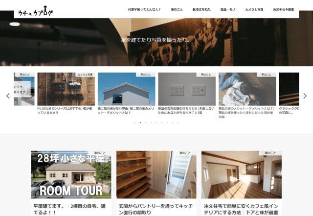 新築マイホームブログ(ウチュウブログ)