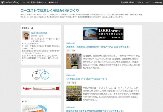 新築マイホームブログ(ローコストで夏涼しく冬暖かい家づくり)
