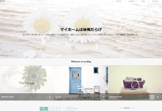 新築マイホームブログ(マイホームは後悔だらけ)