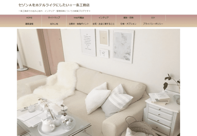 新築マイホームブログ(セゾンAをホテルライクにしたい☆一条工務店)
