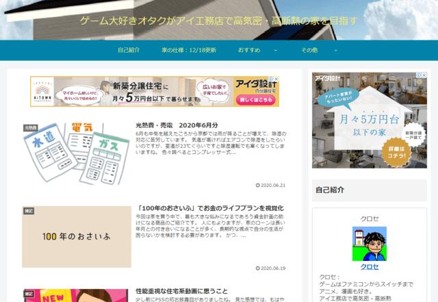 高気密・高断熱住宅ブログ(ゲーム大好きオタクがアイ工務店で高気密・高断熱の家を目指す)のTOPページ