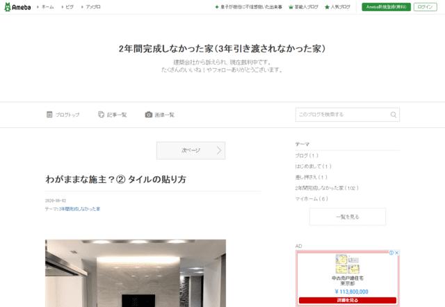 新築マイホームブログ(2年間完成しなかった家(3年引き渡されなかった家))
