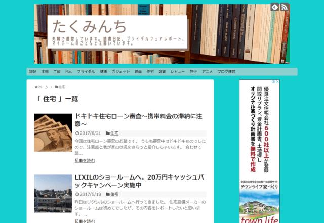 新築マイホームブログ(たくみんち)