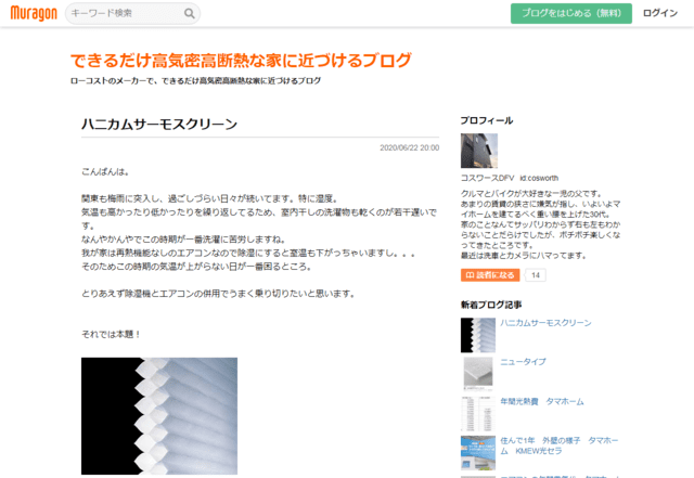 高気密・高断熱住宅ブログ(できるだけ高気密高断熱な家に近づけるブログ)のTOPページ