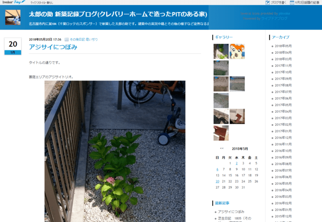 クレバリーホームで建てた方のブログ(太郎の助 新築記録ブログ(クレバリーホームで造ったPITのある家))のTOPページ