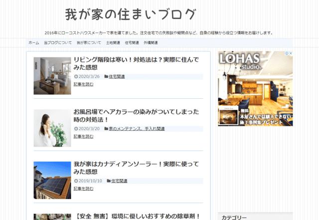 新築マイホームブログ(我が家の住まいブログ ~注文住宅で家を建てた話)