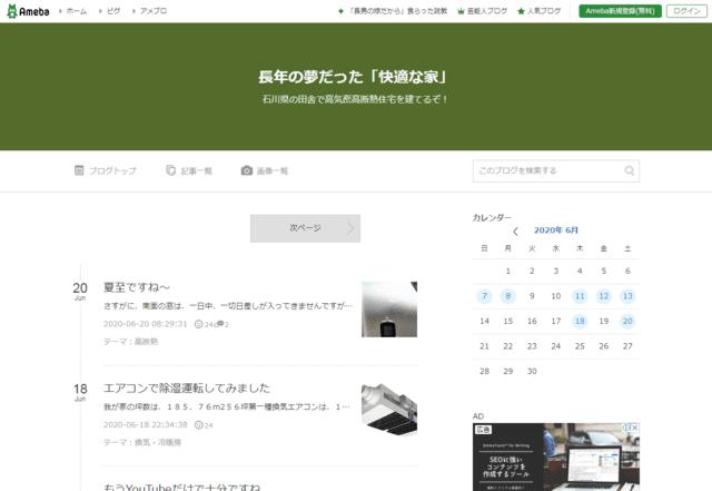 高気密・高断熱住宅ブログ(長年の夢だった「快適な家」)のTOPページ