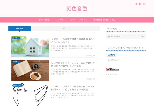 新築マイホームブログ(虹色音色)