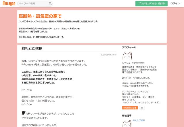 高気密・高断熱住宅ブログ(高断熱・高気密の家で)のTOPページ