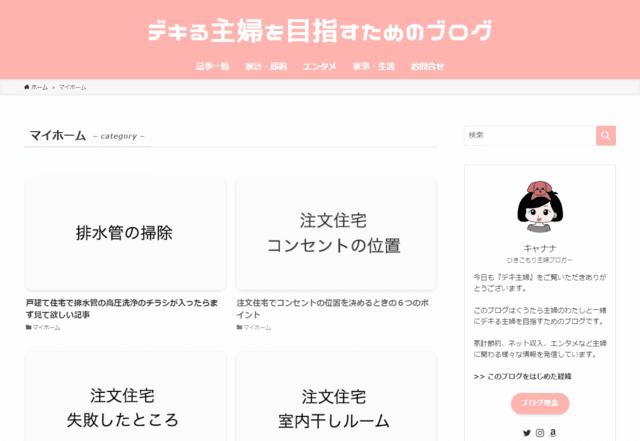 新築マイホームブログ(デキる主婦を目指すためのブログ)