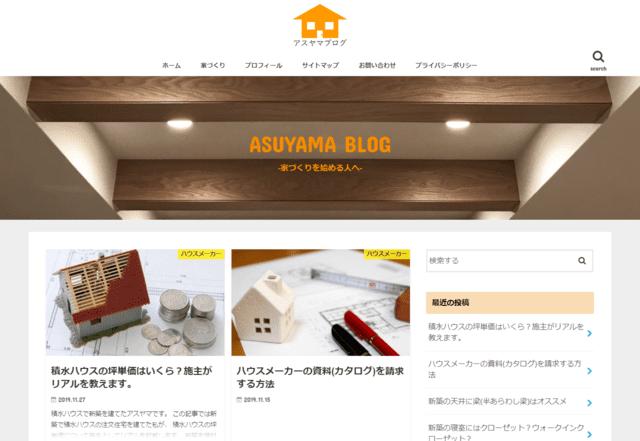 新築マイホームブログ(アスヤマブログ)
