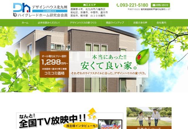 デザインハウス北九州