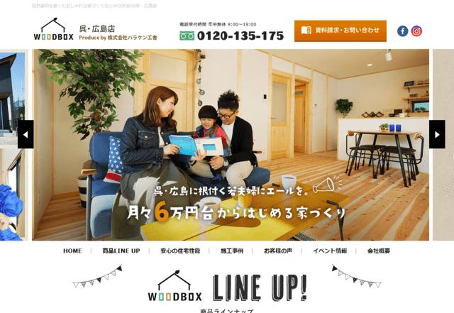 WOODBOX呉・広島店