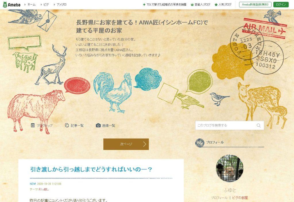 イシンホームの建築ブログ(長野県にお家を建てる!AIWA匠(イシンホームFC)で建てる平屋のお家)
