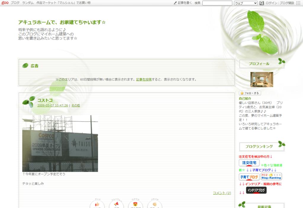 アキュラホームの建築ブログ(アキュラホームで、お家建てちゃいます☆)