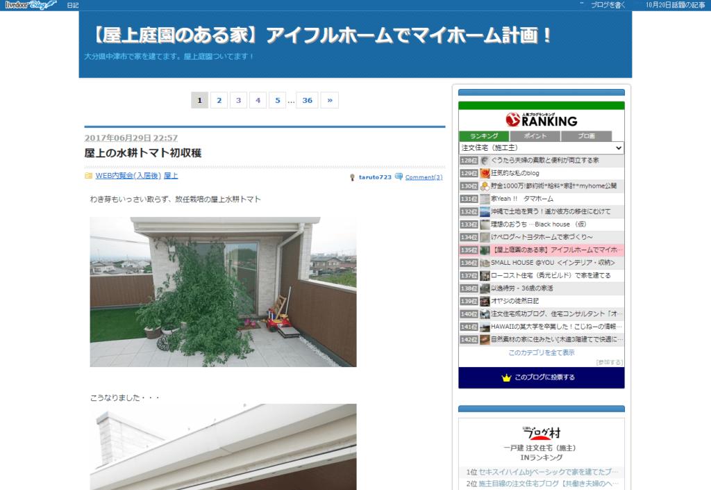 アイフルホームの建築ブログ(【屋上庭園のある家】アイフルホームでマイホーム計画!)