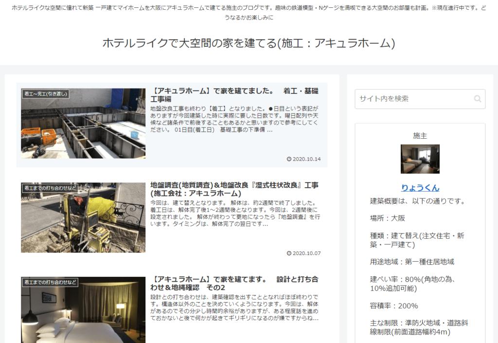 アキュラホームの建築ブログ(ホテルライクで大空間の家を建てる(施工:アキュラホーム))