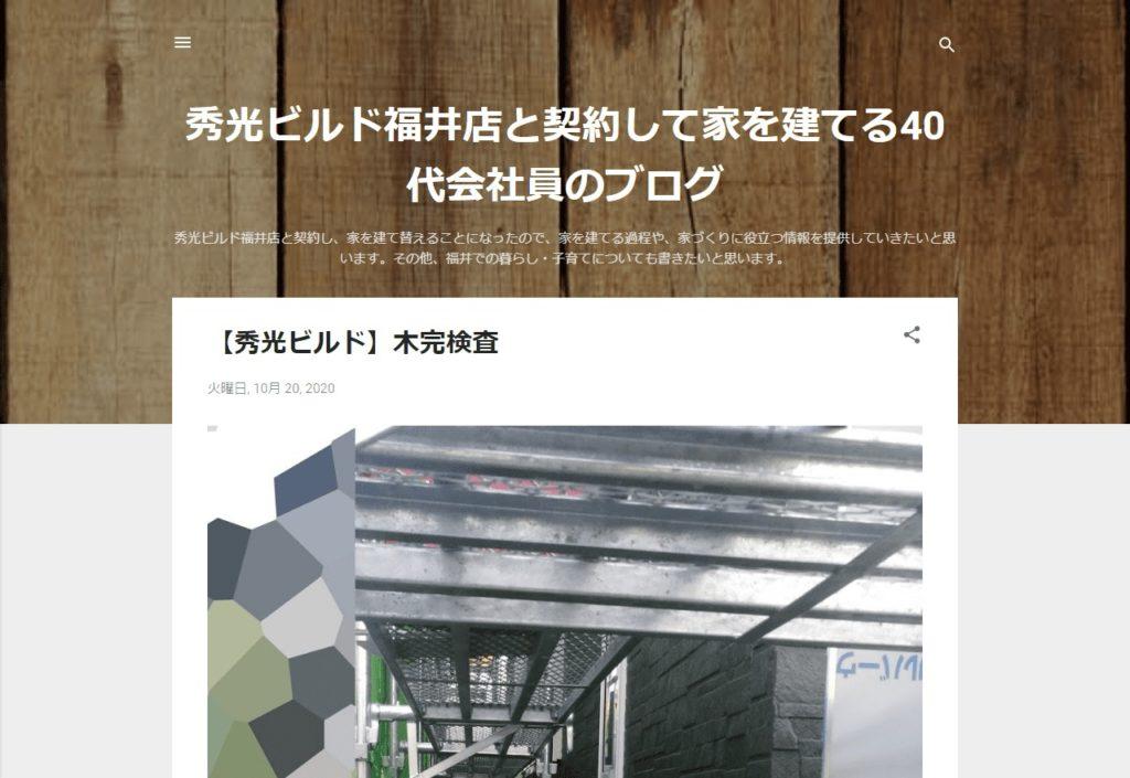 秀光ビルドの建築ブログ(秀光ビルド福井店と契約して家を建てる40代会社員のブログ)