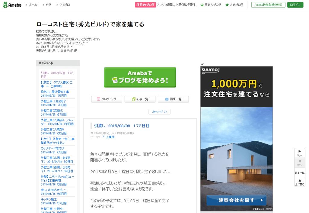 秀光ビルドの建築ブログ(ローコスト住宅(秀光ビルド)で家を建てる)