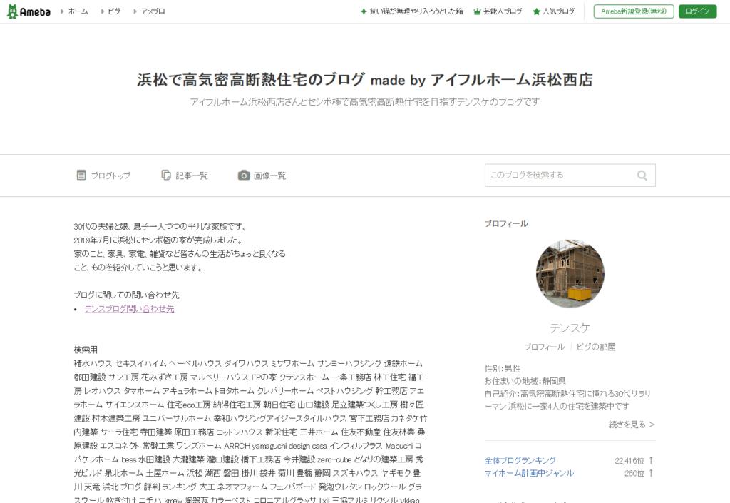 アイフルホームの建築ブログ(浜松で高気密高断熱住宅のブログ made by アイフルホーム浜松西店)