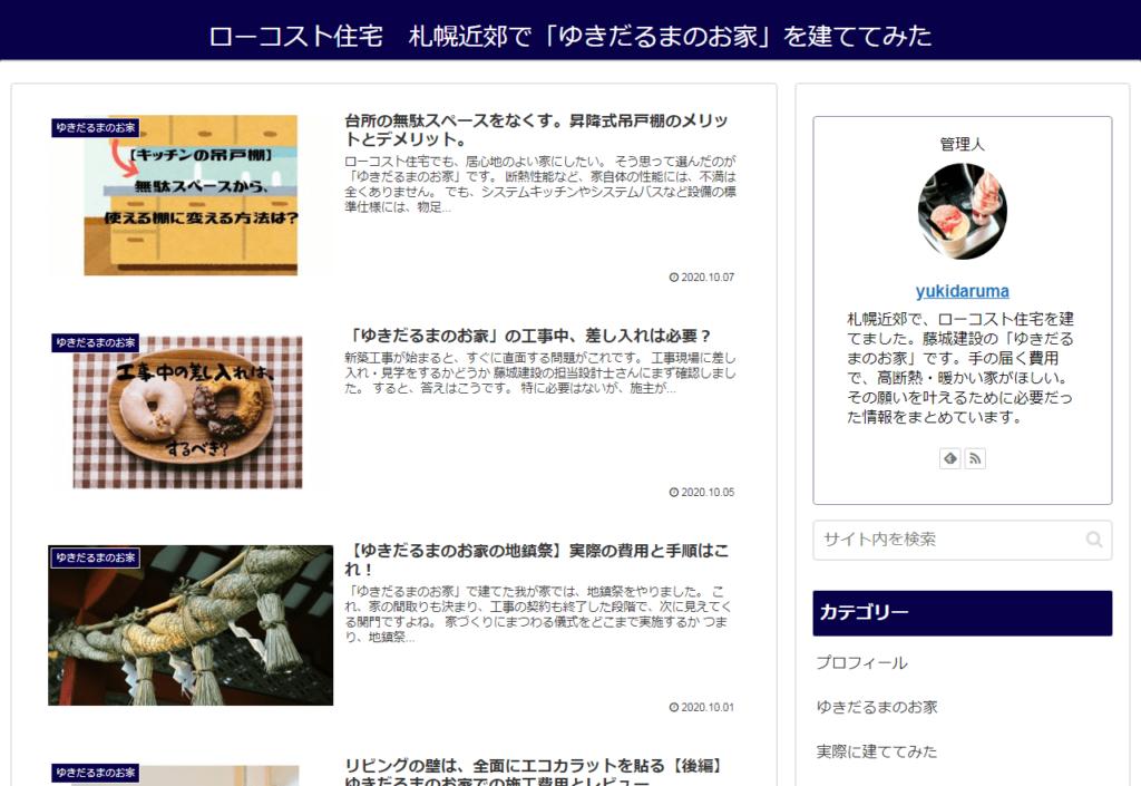 ローコスト住宅ブログ_ローコスト住宅 札幌近郊で「ゆきだるまのお家」を建ててみた