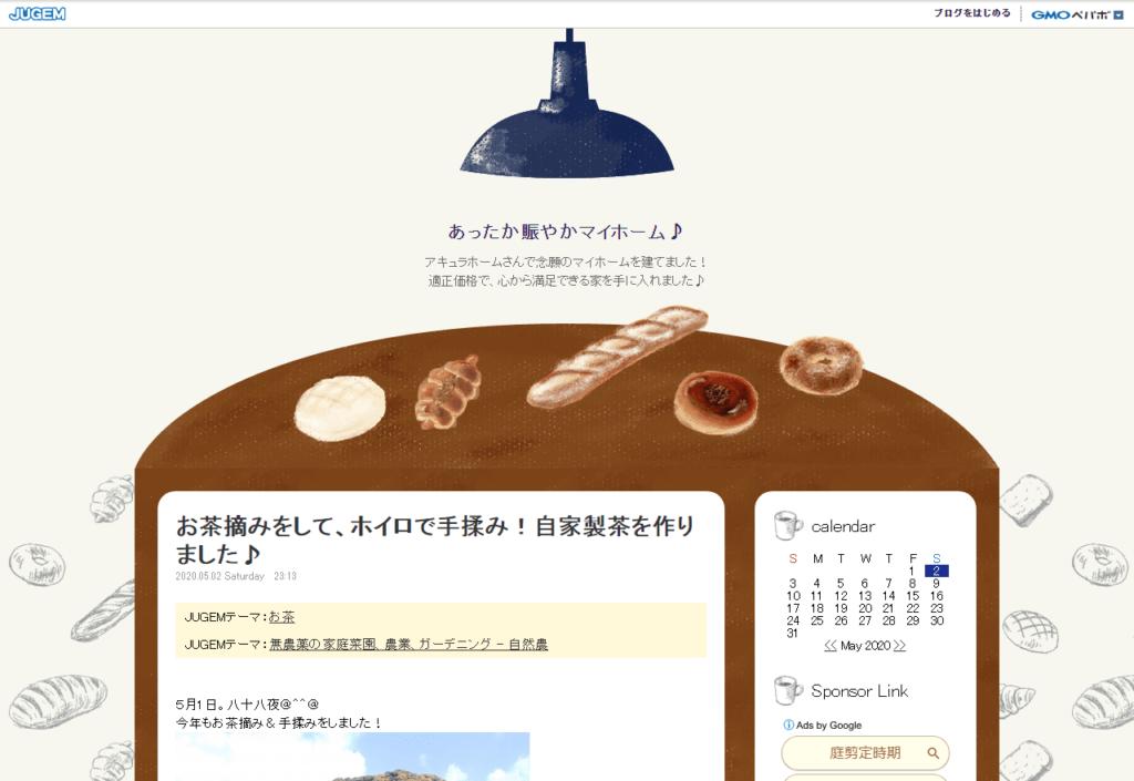 アキュラホームの建築ブログ(あったか賑やかマイホーム♪)