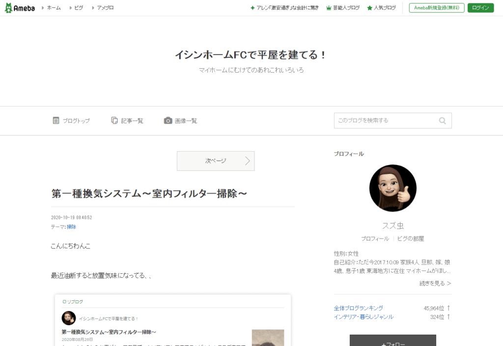 イシンホームの建築ブログ(イシンホームFCで平屋を建てる!)