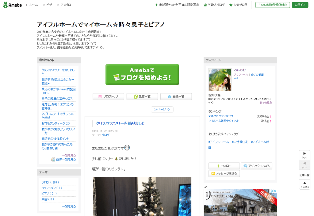アイフルホームの建築ブログ(アイフルホームでマイホーム☆時々息子とピアノ)
