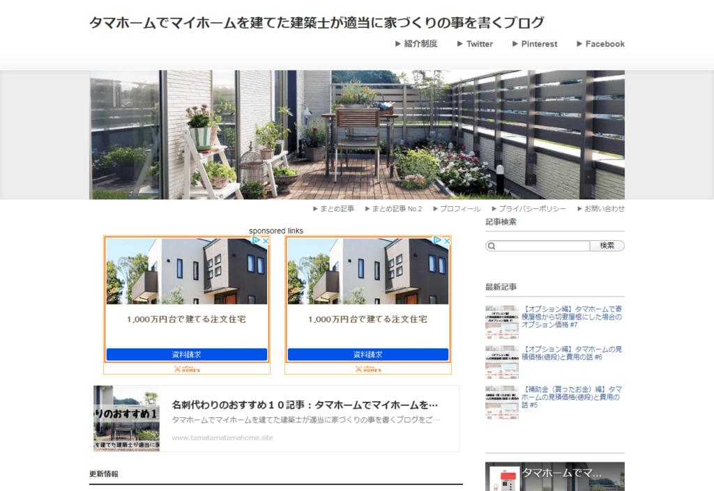 ローコスト住宅ブログ_タマホームでマイホームを建てた建築士が適当に家づくりの事を書くブログ