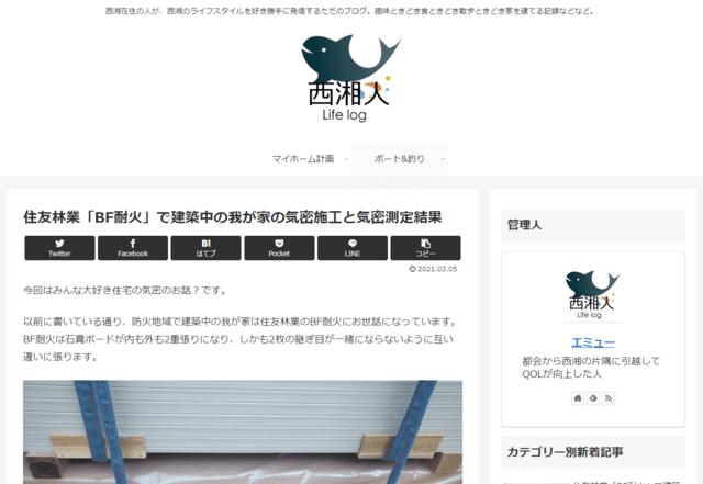 「西湘人のライフログ」の気密測定の様子