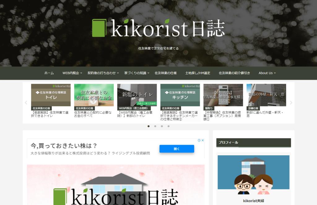 3階建ての建築ブログ(kikorist日誌)