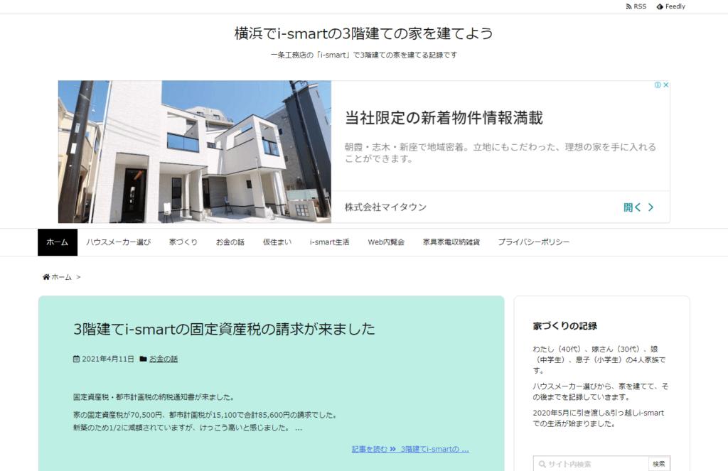 3階建ての建築ブログ(横浜でi-smartの3階建ての家を建てよう)