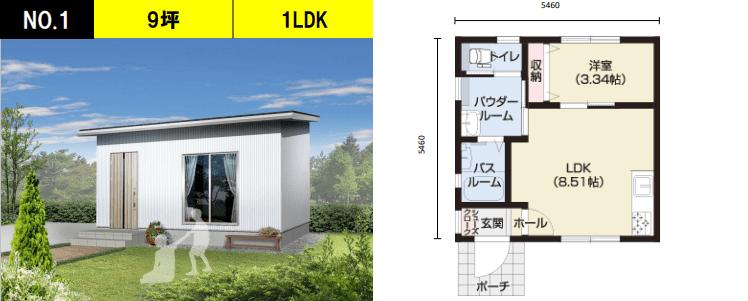 500万円台の家(みんなの平屋「1LDK」)