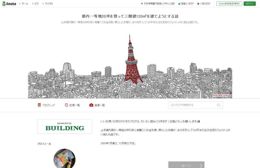 3階建ての建築ブログ(都内一等地20坪を買って三階建120㎡を建てようとする話)