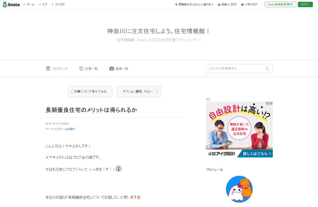 長期優良住宅で後悔したくない人にお勧めのブログ(神奈川に注文住宅しよう。住宅情報館!)