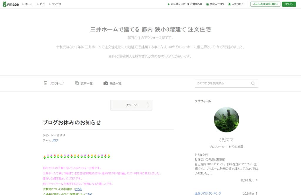 3階建ての建築ブログ(三井ホームで建てる 都内 狭小3階建て 注文住宅)