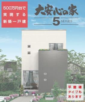 タマホームの500万円台の家「大安心の家5シリーズ」