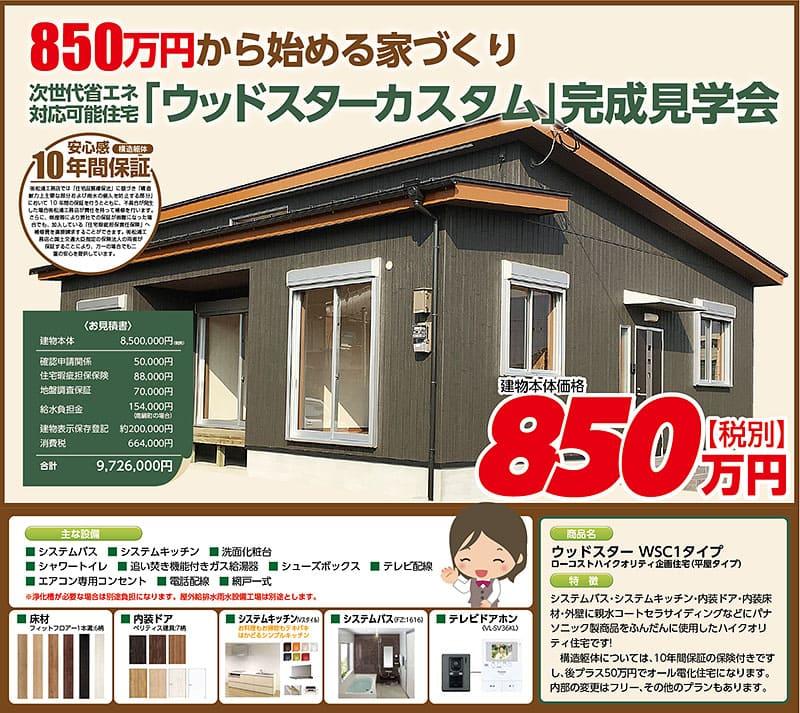 コミコミ800万円台の家(松浦工務店『ウッドスター』)
