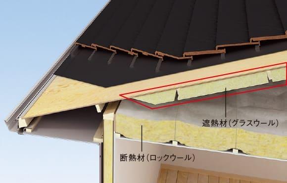 天井・屋根の断熱・遮熱